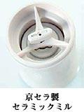 京セラ製 セラミックミル